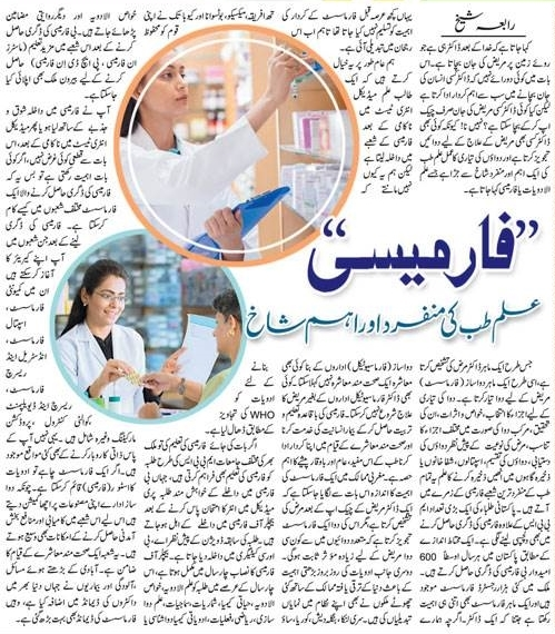 Career Counseling About Scope of Pharmacy Education in Pakistan, Tips