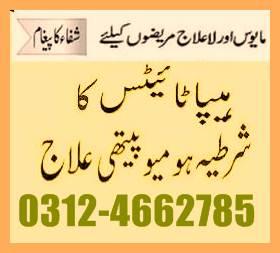 Hepatitis Treatment in Pakistan