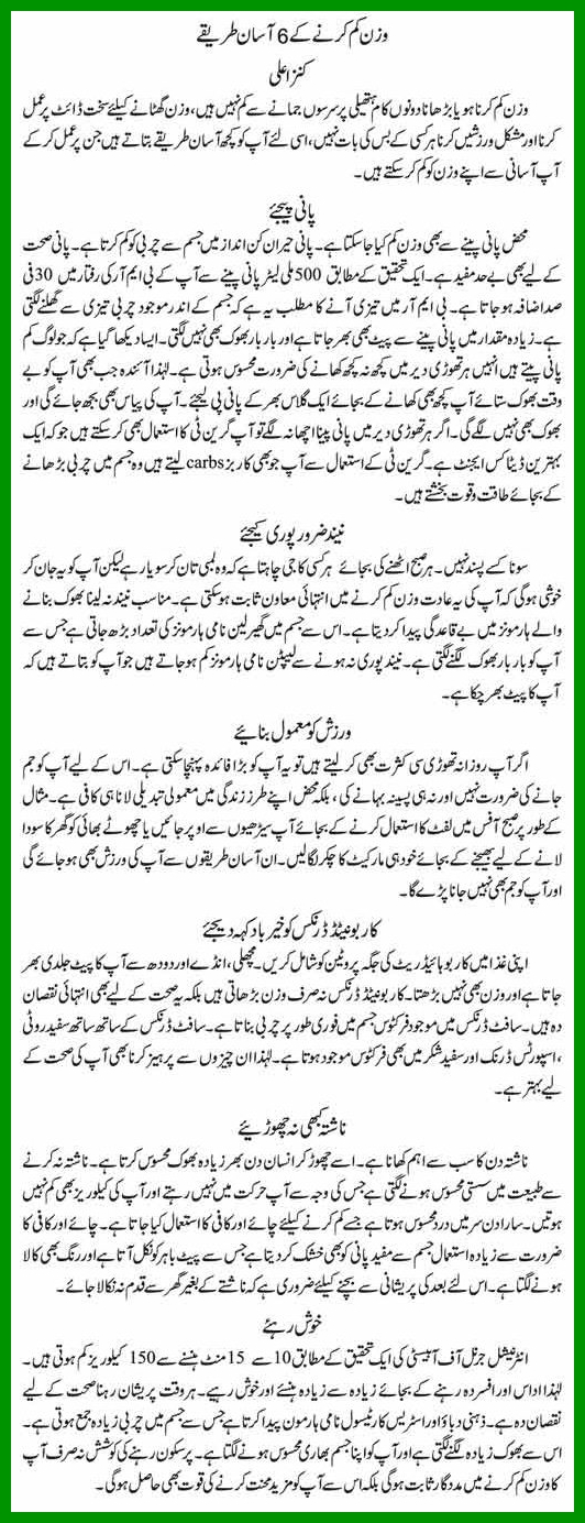 Top Ten Tips For Weight Loss in Urdu & English-How To Lose Weight Quickly?