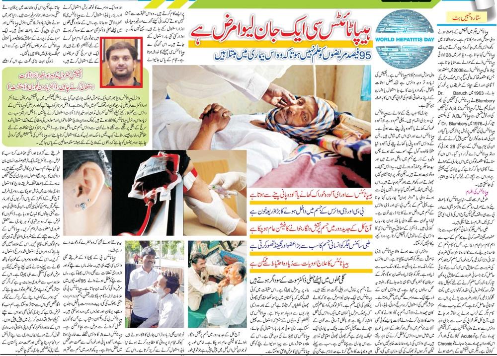 Hepatitis C Causes, Precautions, Symptoms & Treatment in Urdu & English