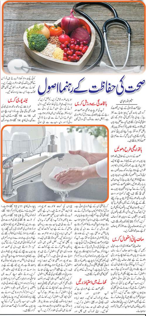 Best Health Tips For All in Urdu & English