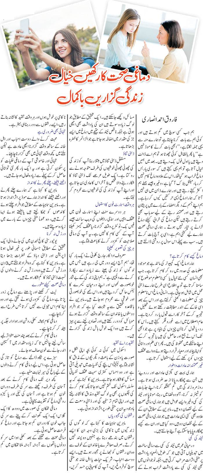 How To Improve Brain Health? Tips in Urdu & English