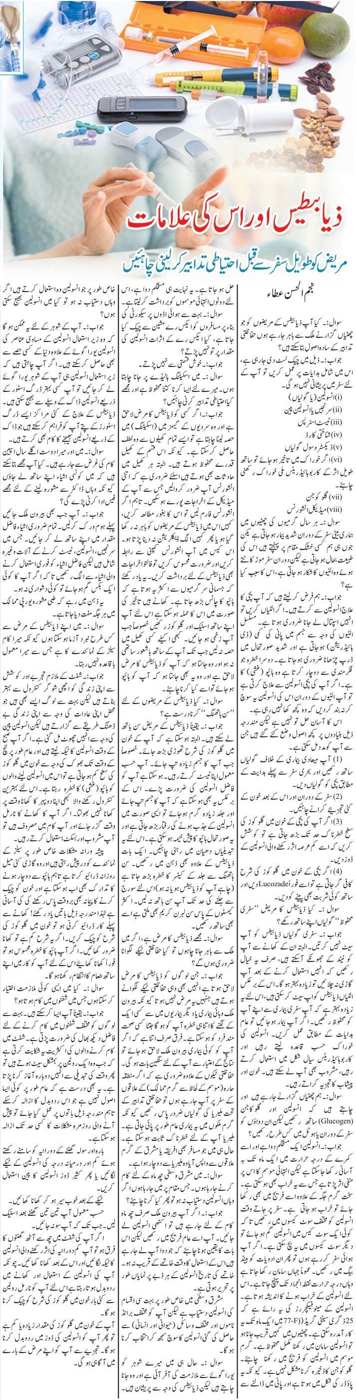 Diabetes Symptoms, Causes, Prevention & Treatment (Urdu-English)