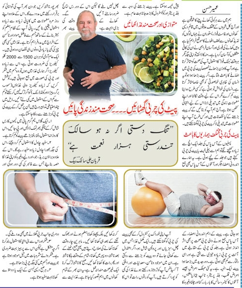 Effective Tips To Lose Belly Fat (Urdu & English)