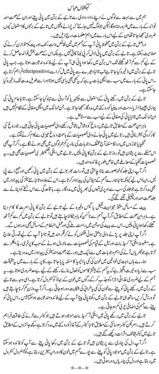 Top 10 Health Benefits of Using Copper Pots in Urdu & English