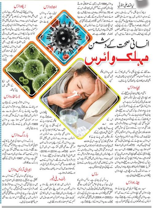 Top Ten Most Fatal Viruses (Virus Guide in Urdu and English)