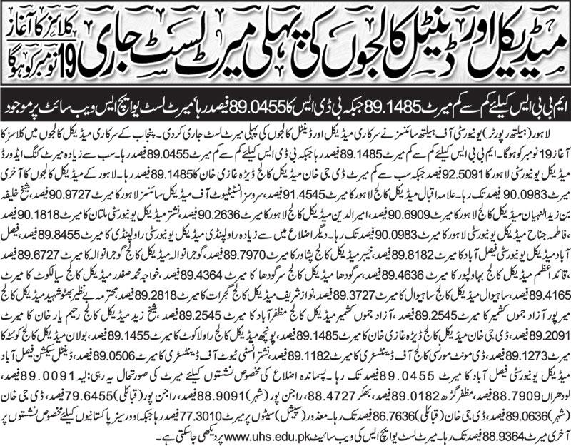 UHS Lahore MBBS & BDS Merit List 2018