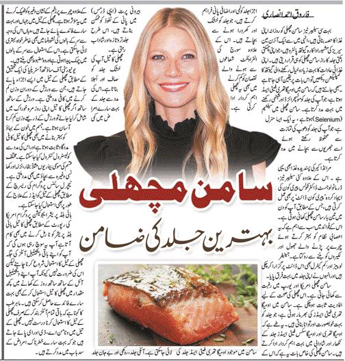 Health Benefits of Salmon Fish in Urdu & English Languages