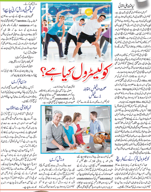 How To Lower Cholesterol Level? Health Tips in Urdu & English
