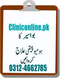 Piles Treatment in Pakistan