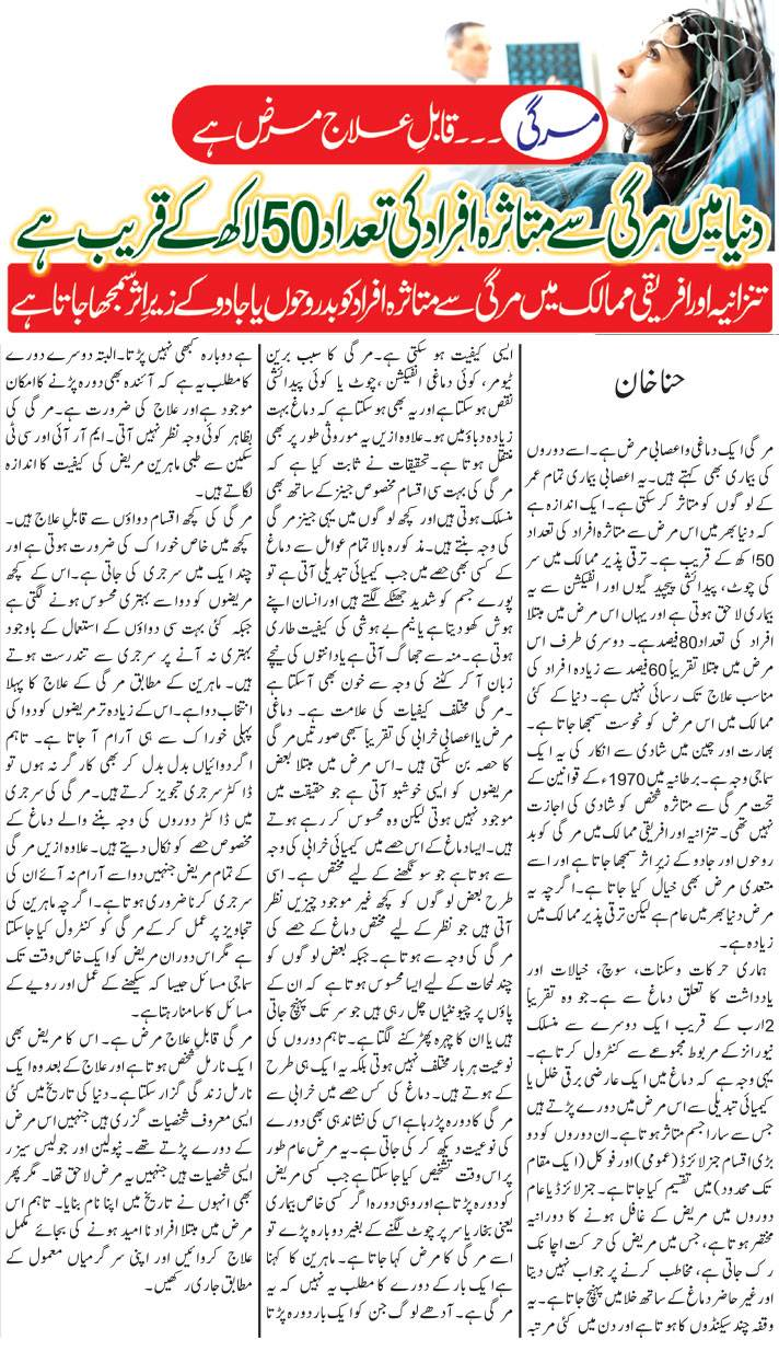 All About Epilepsy in Urdu & English Signs, Preventions, Causes & Treatment
