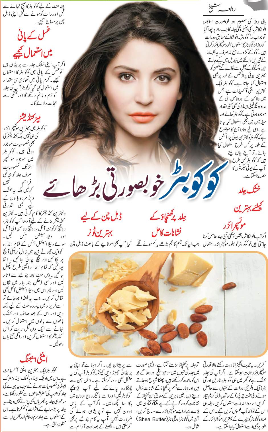 Cocoa Butter Uses, Products, Health & Beauty Benefits (Urdu & English)