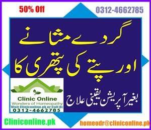 Treatment of Kidney Stones, Gallbladder Stones & Bladder Stones