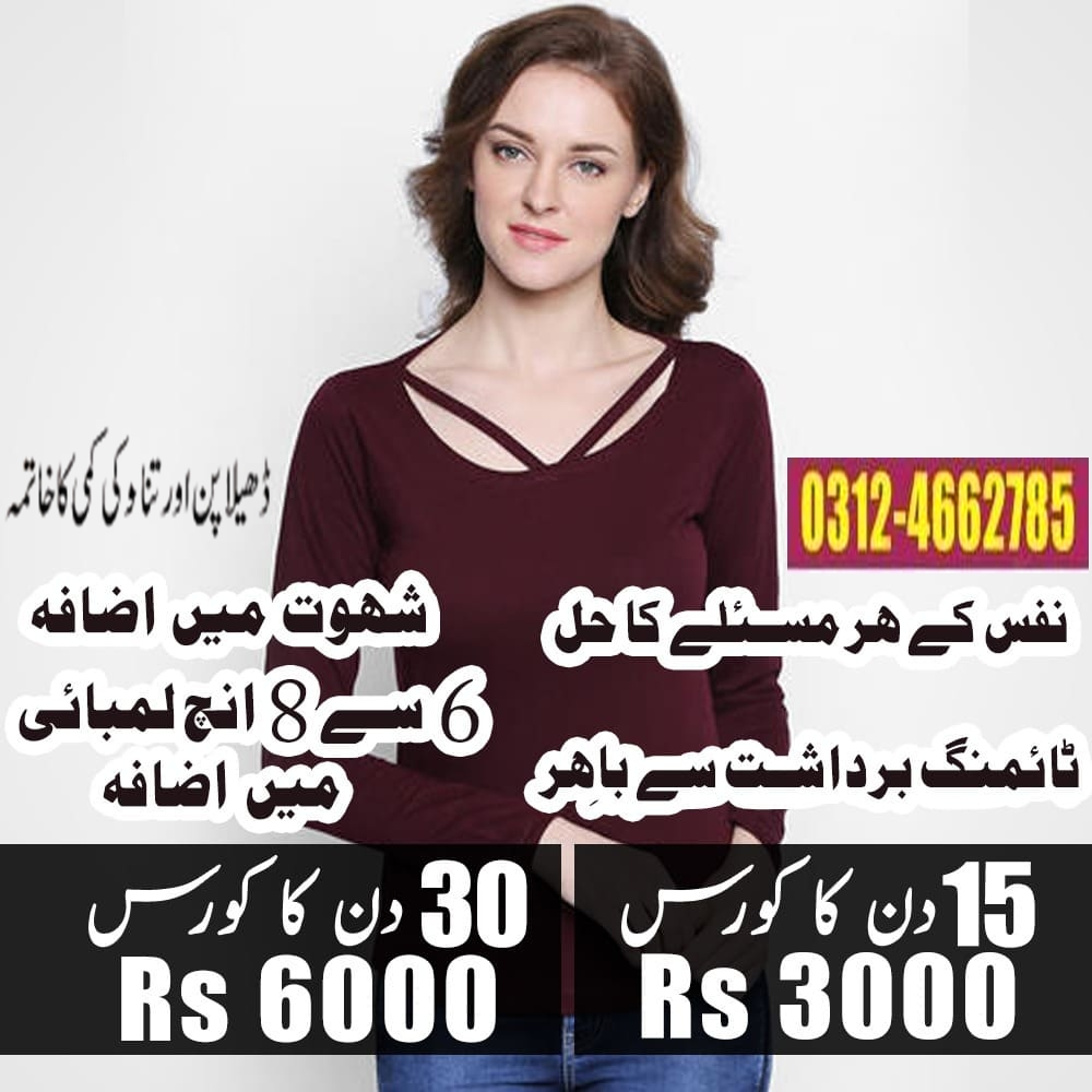 Mardana Kamzori Ka ilaj Shadi Course in Pakistan