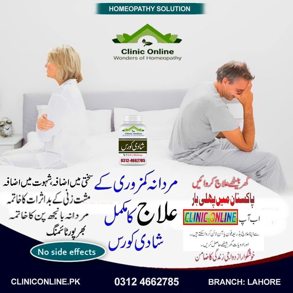Marriage Course in Pakistan for Treatment of Premature Ejaculation & Erectile Dysfunction