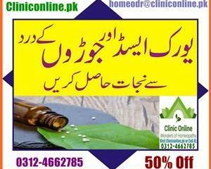 Homeopathic Treatment of Arthritis in Pakistan, Causes, Physical Therapy, Precautions