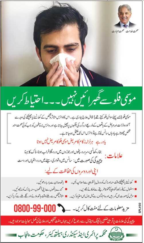 All About Swine Flu or H1N1 in Urdu & English, Symptoms, Causes & Treatment
