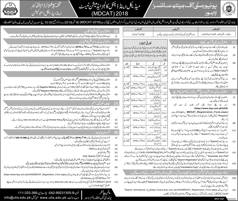 UHS Lahore MDCAT Entry Test Schedule & Date Sheet 2018
