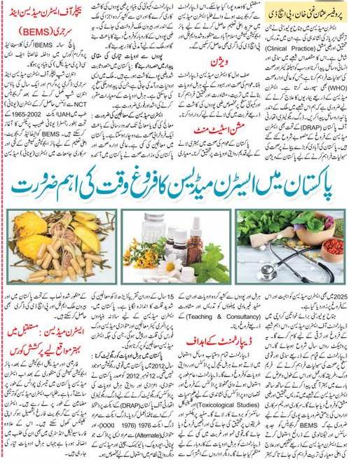 Eastern Medicine (BEMS & FTJ) Scope in Pakistan-Urdu & English Guide