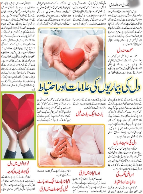 How To Take Care of Your Heart? Heart Health Tips in Urdu & English