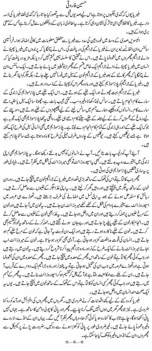 Malaria Symptoms, Causes, Precautions & Treatment (Urdu-English)