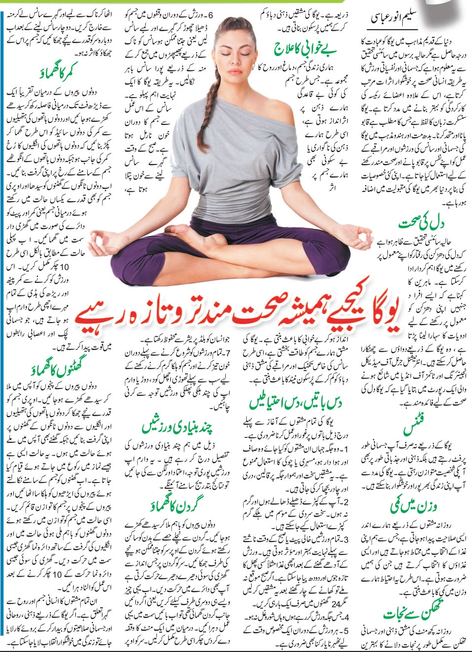 Yoga Guide in Urdu & English-Health Tips, Benefits & Exercises