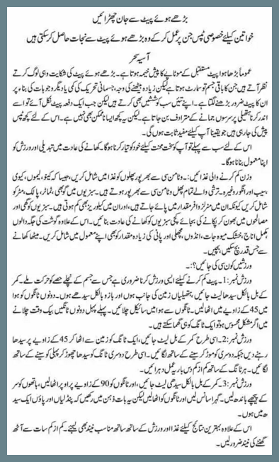 How Females Can Reduce Belly Fat Smartly? Tips in Urdu & English