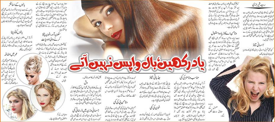 Best Hair Care Tips For Females in Urdu & English-Get Long & Black Hair