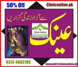 Weak Eyesight, Glaucoma & Cataracts Treatment
