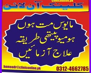 Typhoid Fever Treatment, Symptoms, Causes & Prevention (Urdu-English)