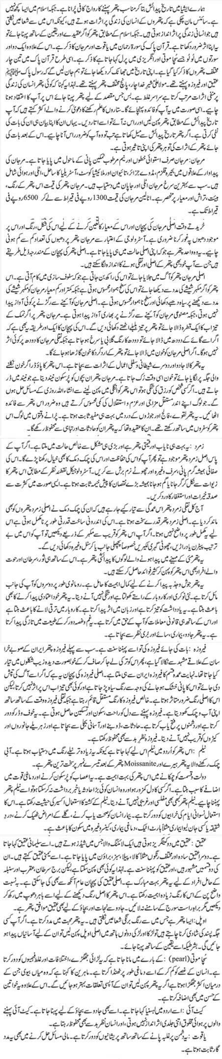 Effects & Health Benefits of Gemstones (Urdu & English Guide)