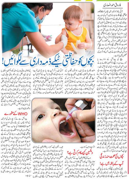 Child Vaccination, Immunization Benefits & Schedule in Pakistan