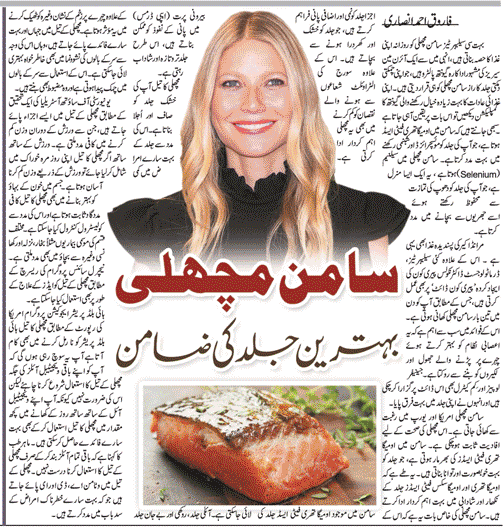 Health Benefits of Salmon Fish in Urdu & English Languages