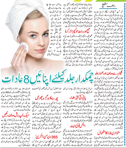 Face skin tips in urdu