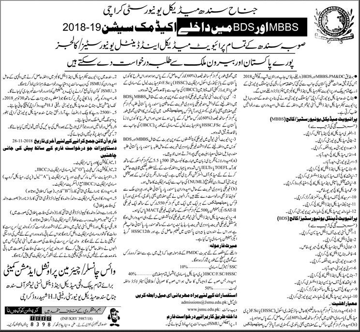 Sindh Medical & Dental Colleges MBBS & BDS Admission 2018 Via JSMU Karachi, Merit List