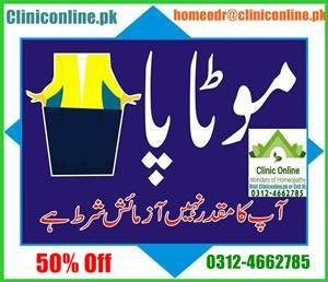 Weight Loss Treatment in Pakistan