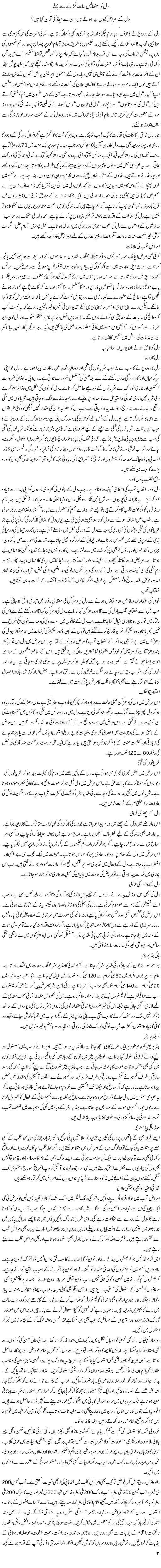 Heart Disease, Causes, Preventions, Symptoms & Treatment (Urdu-English)