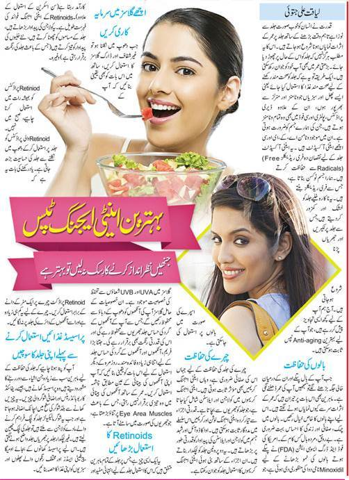 Best Anti Aging Tips of All Times in Urdu & English