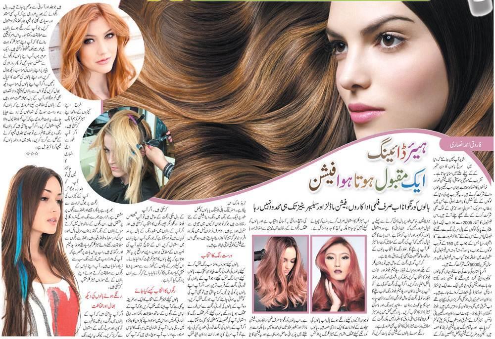 Hair Dyeing Tips in Urdu & English