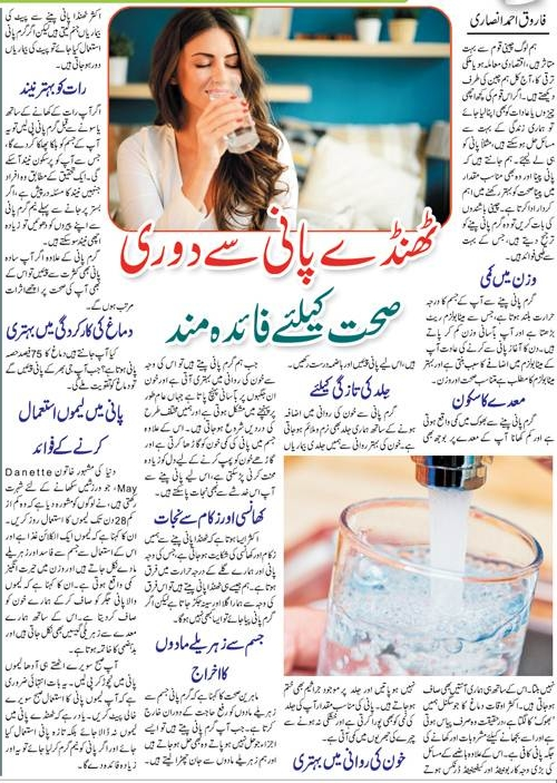 Surprising Health Benefits of Drinking Hot Water in Urdu & English