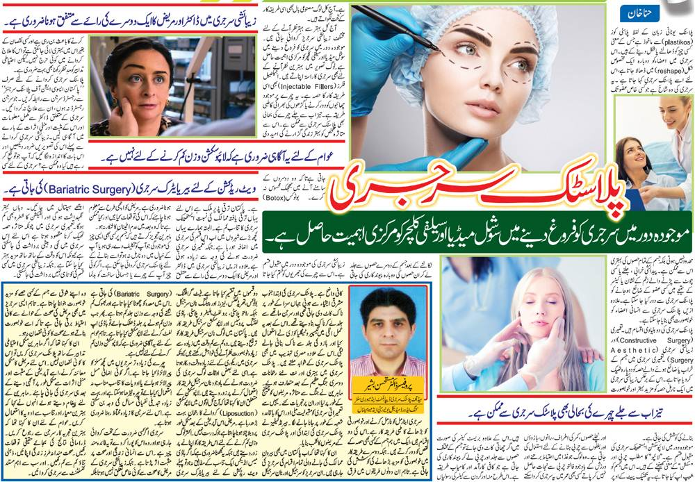 Plastic Surgery Guide in Urdu & English