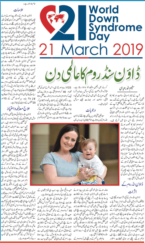 Down Syndrome Symptoms, Causes, Precautions & Treatment (Urdu & English)