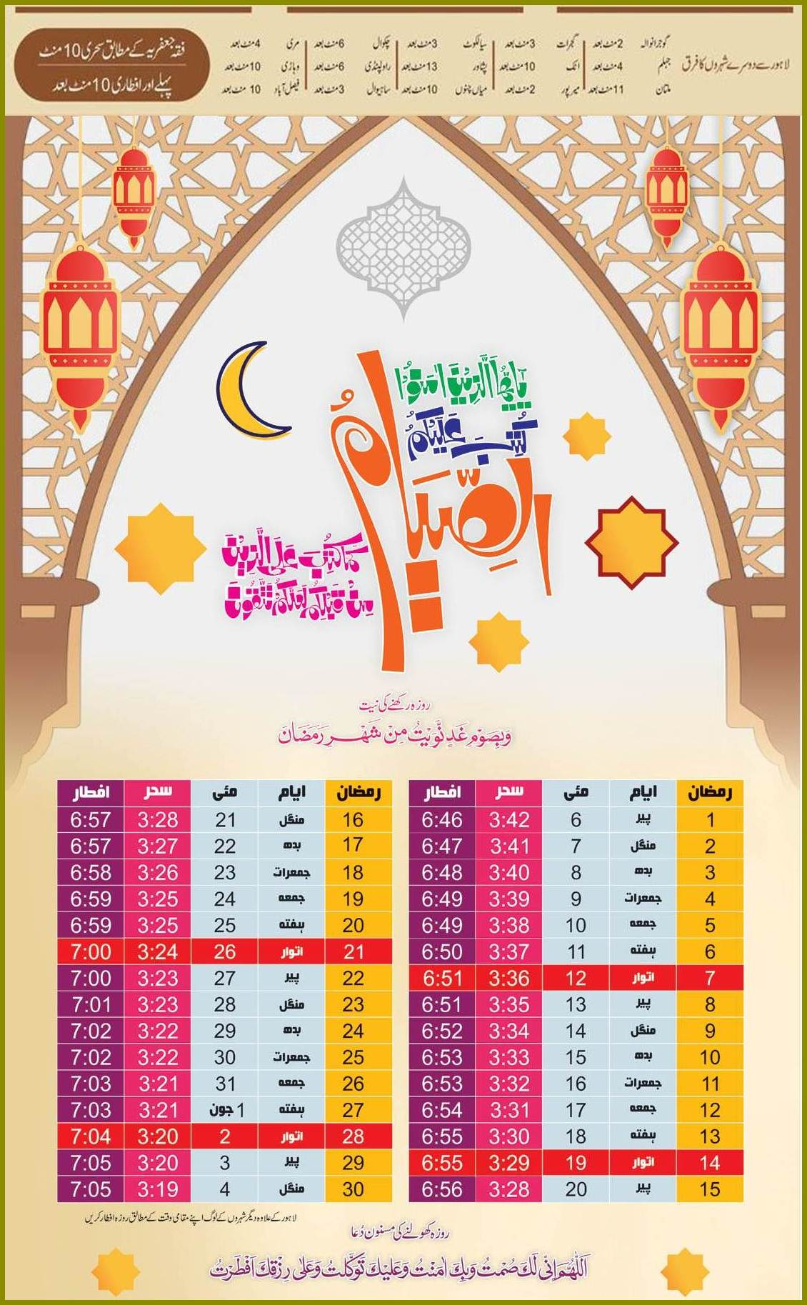 Ramadan Schedule 2019 Pakistan, Ramazan Calendar 1440 Hijri (Shia-Sunni)