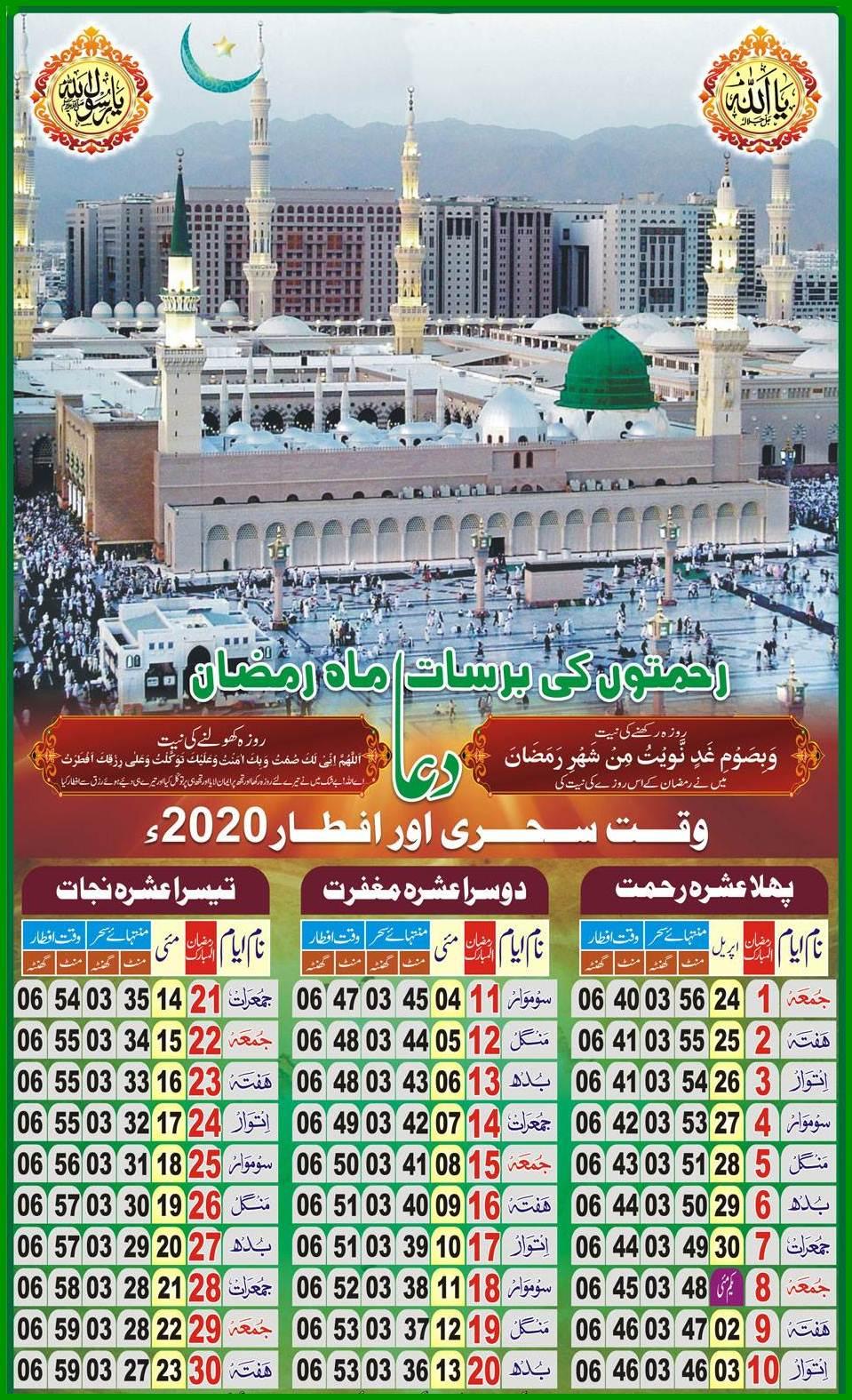 Ramadan Schedule 2020 Pakistan, Ramazan Calendar 1441 Hijri (Shia-Sunni)
