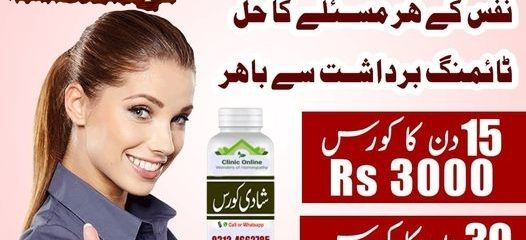 Premature Ejaculation Treatment in Pakistan-Complete Guide, Tips