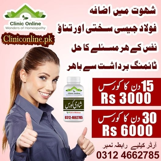 Best Shadi Course in Pakistan-100% Result in Just One Month