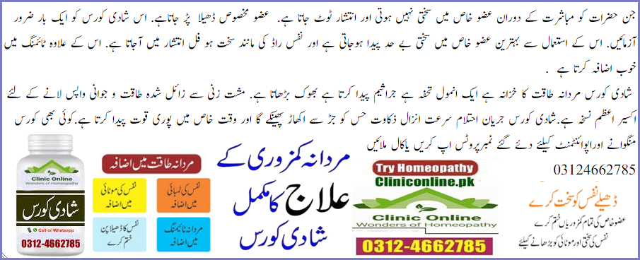 Premature Ejaculation & Erectile Dysfunction Treatment in Pakistan-Shadi Course