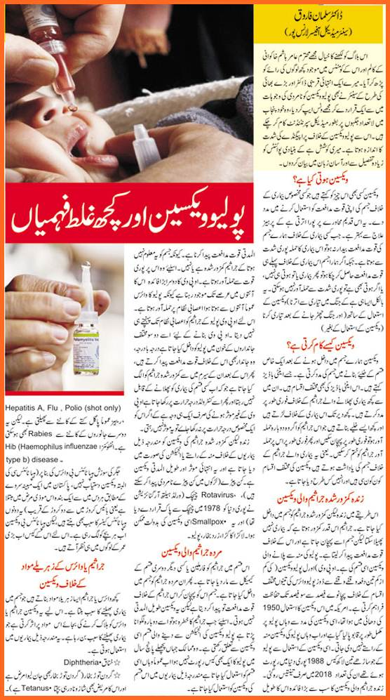 All Facts on Polio Vaccine in Pakistan, Purpose, Benefits, FAQs, Risks