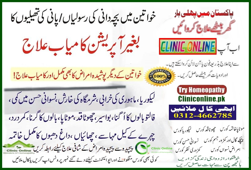 Homeopathic Treatment of Ladies Diseases in Pakistan